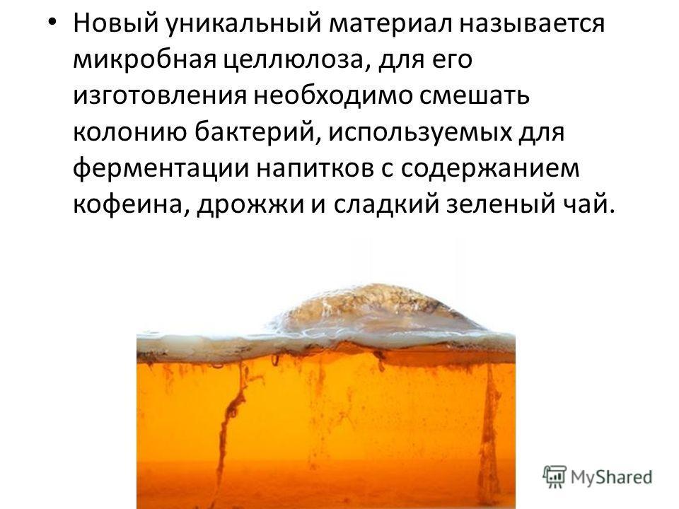 Новый уникальный материал называется микробная целлюлоза, для его изготовления необходимо смешать колонию бактерий, используемых для ферментации напитков с содержанием кофеина, дрожжи и сладкий зеленый чай.