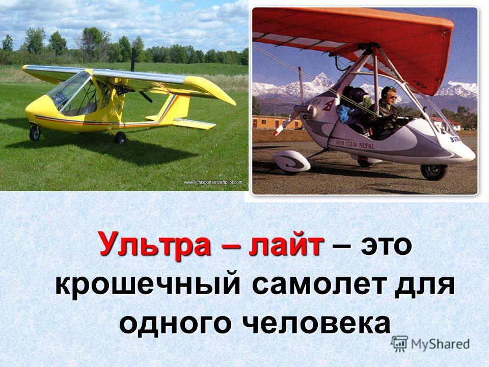 Ультра – лайт – это крошечный самолет для одного человека