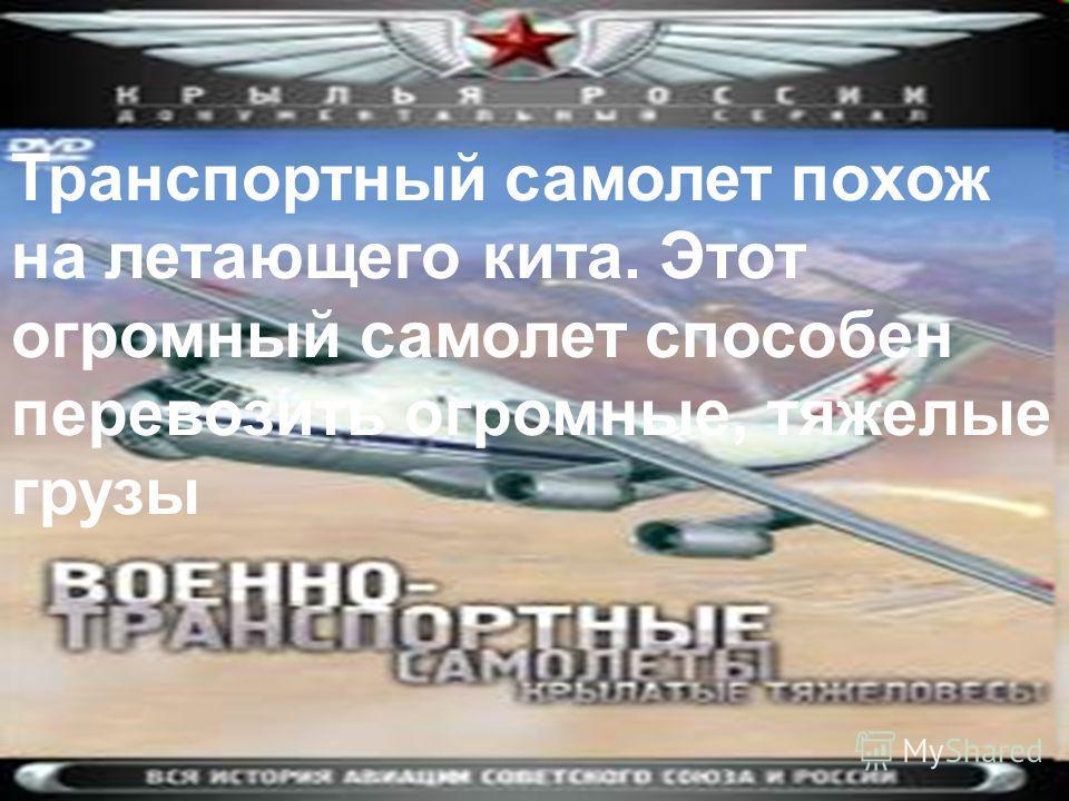 Транспортный самолет похож на летающего кита. Этот огромный самолет способен перевозить огромные, тяжелые грузы