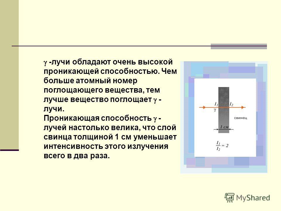 -лучи представляют собой потоки электронов, скорости которых близки к значению скорости света. Проникающая способность -лучей выше, чем - излучения. Защитой от -лучей может являться алюминиевая пластина толщиной в несколько миллиметров.