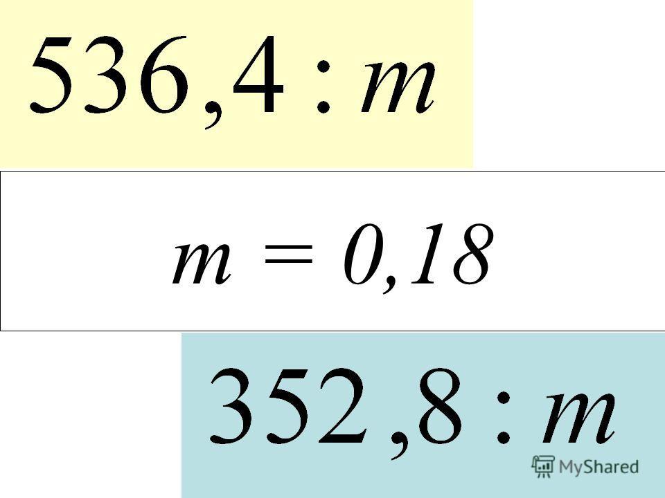 m = 0,18