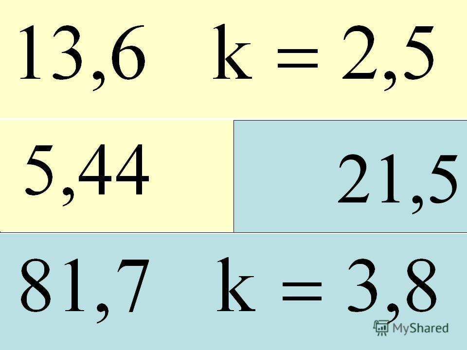Уменьшить данное число в k раз 21,5