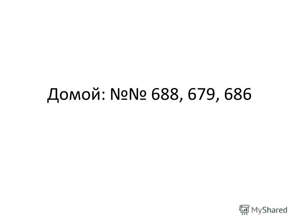 Домой: 688, 679, 686