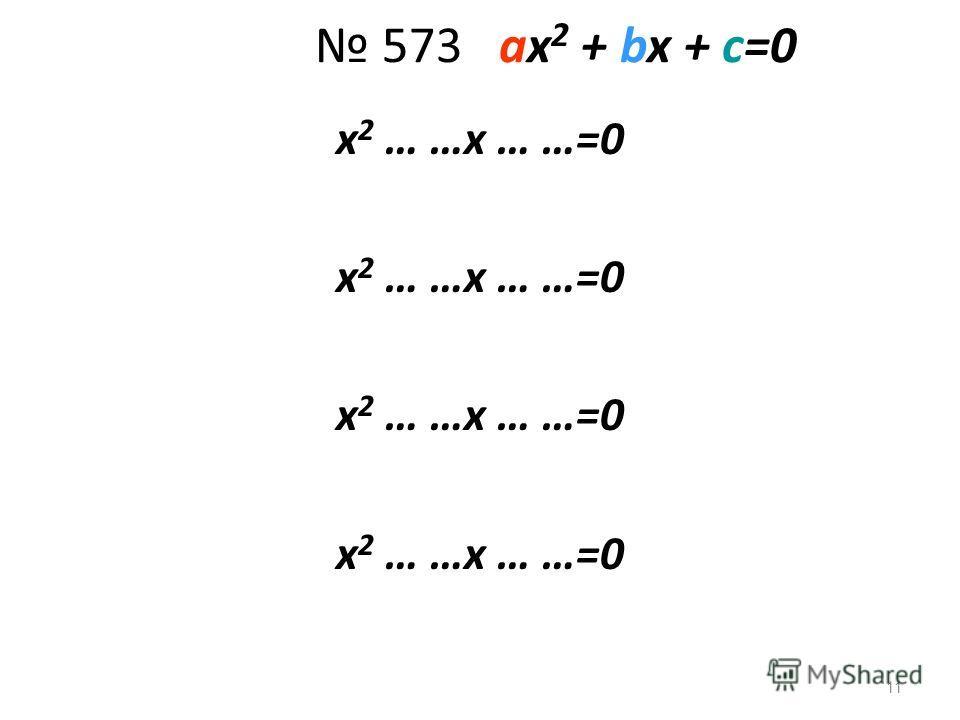 573 ах 2 + bx + c=0 х 2 … …x … …=0 11