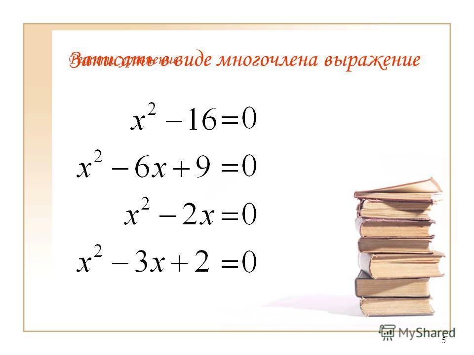 5 Записать в виде многочлена выражение Решить уравнение