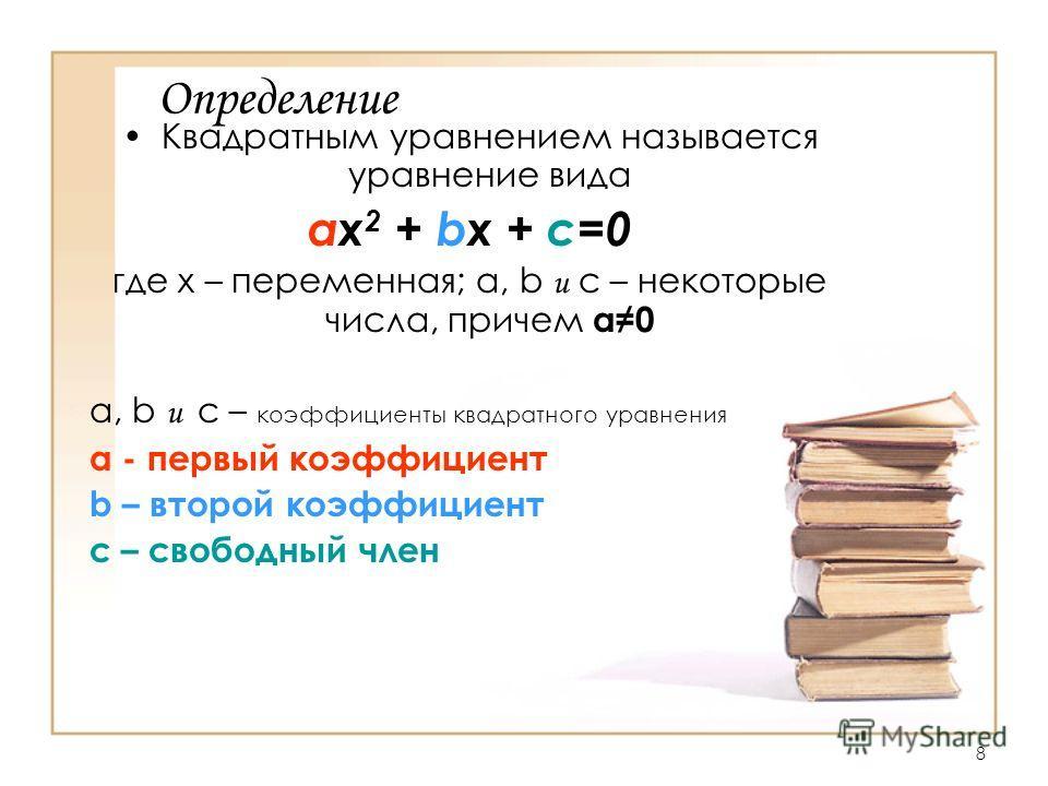 8 Определение Квадратным уравнением называется уравнение вида ах 2 + bx + c=0 где х – переменная; а, b и с – некоторые числа, причем а0 a, b и с – коэффициенты квадратного уравнения а - первый коэффициент b – второй коэффициент с – свободный член