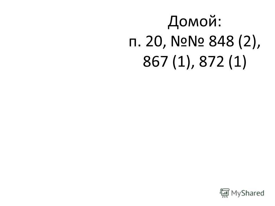Домой: п. 20, 848 (2), 867 (1), 872 (1)