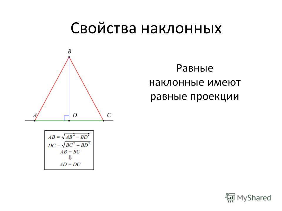 Свойства наклонных Равные наклонные имеют равные проекции