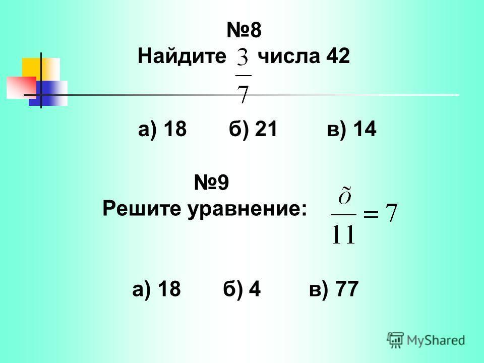 8 Найдите числа 42 а) 18 б) 21 в) 14 9 Решите уравнение: а) 18 б) 4 в) 77