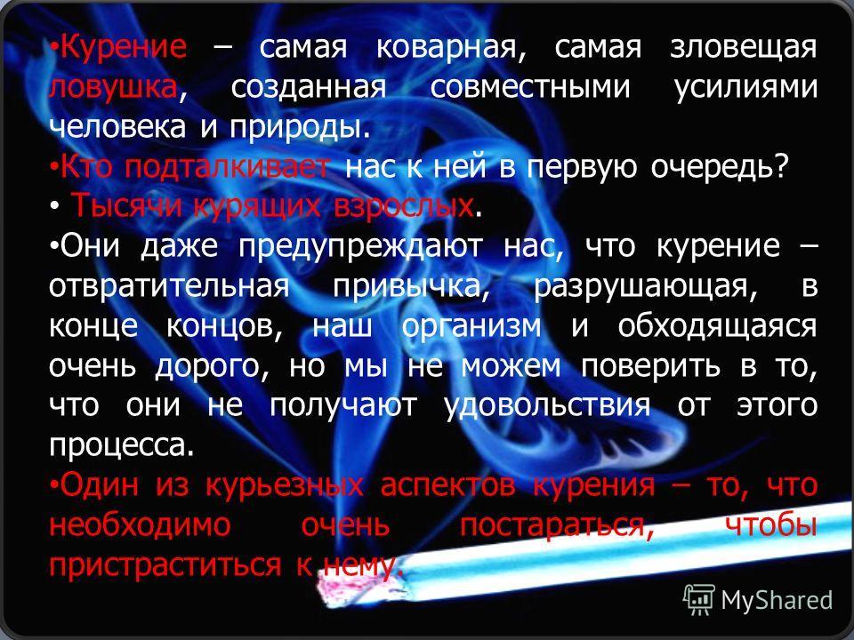 · Курильщики наслаждаются курением ; · Курильщики принимают сознательное решение курить ; · Курение побеждает скуку и стресс ; · Курение помогает сконцентрироваться и расслабиться ; · Курение – это привычка ; · Чтобы бросить курить : необходима сила