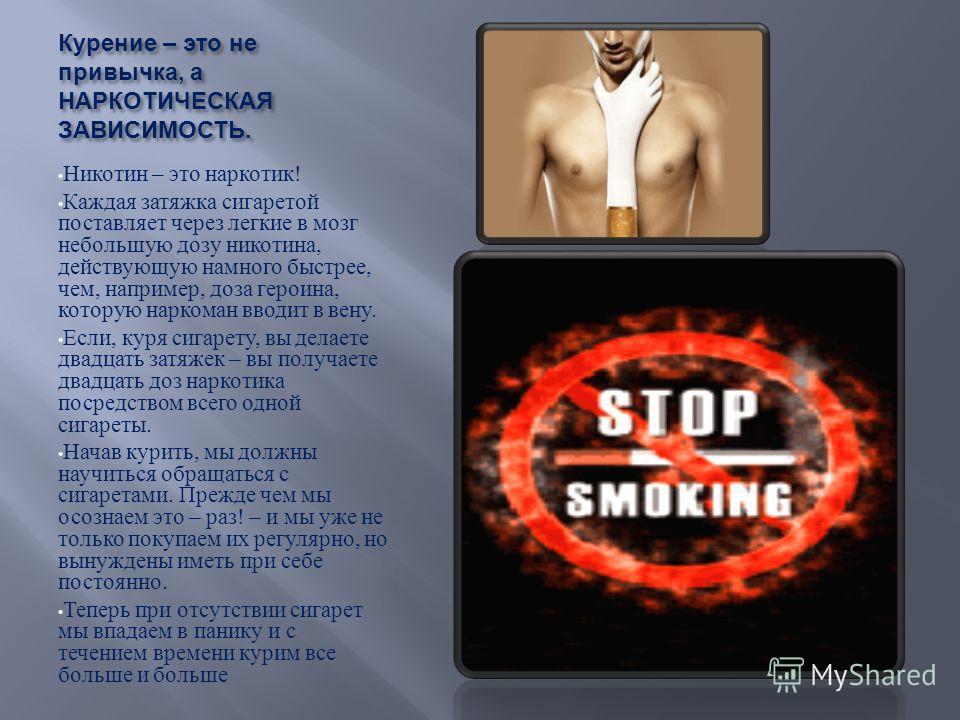 Ни один постоянный курильщик не знает, почему он курит. Если бы ему была известна истинная причина, он бросил бы курить. Но курильщики – разумные, рациональные люди. Они знают, что подвергают огромному риску свое здоровье, и отдают себе отчет в том,