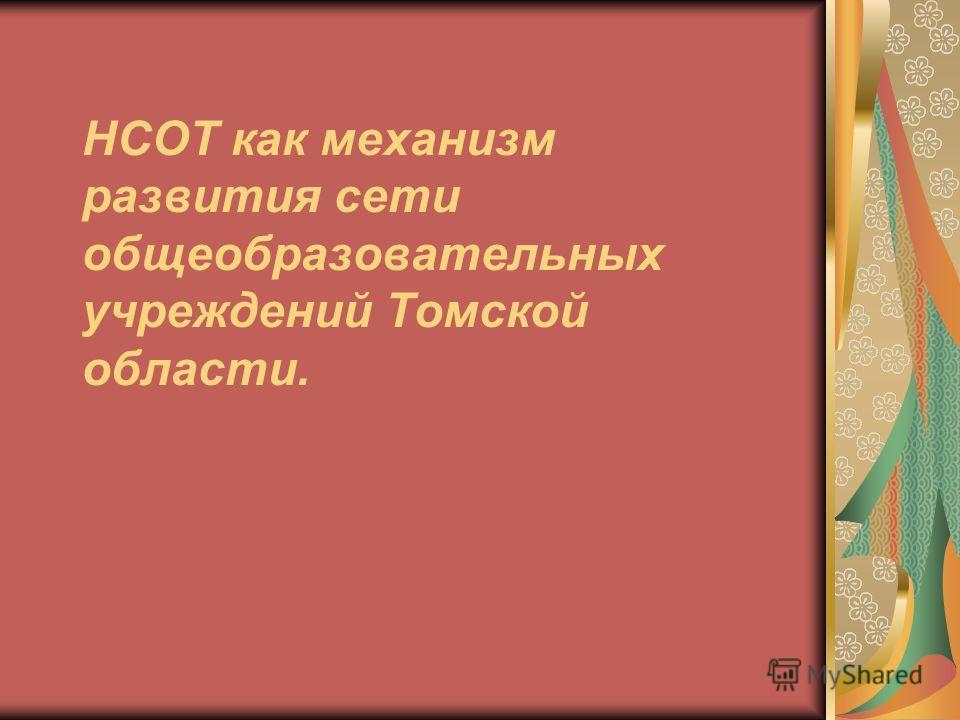 НСОТ как механизм развития сети общеобразовательных учреждений Томской области.