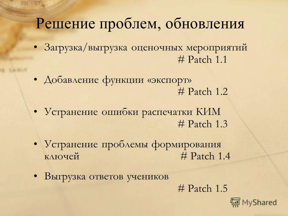 Решение проблем, обновления Загрузка/выгрузка оценочных мероприятий # Patch 1.1 Добавление функции «экспорт» # Patch 1.2 Устранение ошибки распечатки КИМ # Patch 1.3 Устранение проблемы формирования ключей # Patch 1.4 Выгрузка ответов учеников # Patc
