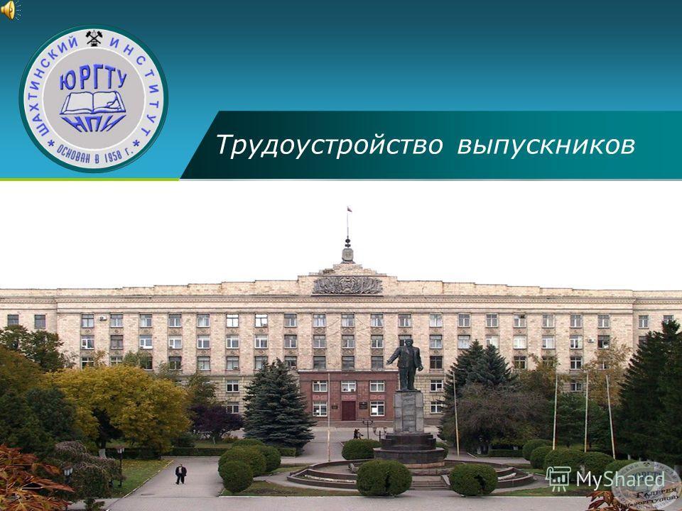 Company LOGO Трудоустройство выпускников Шахтинский институт (филиал) ЮРГТУ(НПИ) 2009