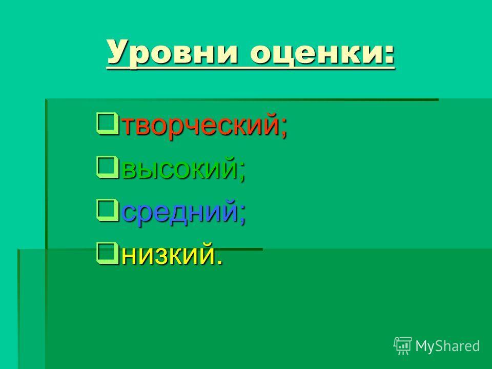 Уровни оценки: творческий; творческий; высокий; высокий; средний; средний; низкий. низкий.