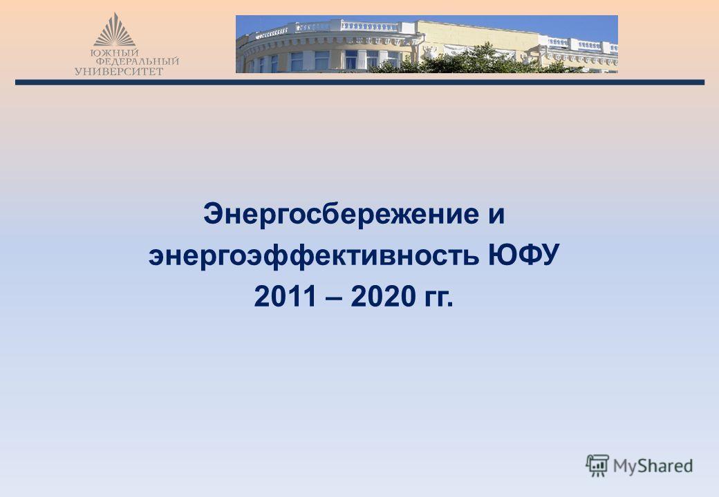 Энергосбережение и энергоэффективность ЮФУ 2011 – 2020 гг.