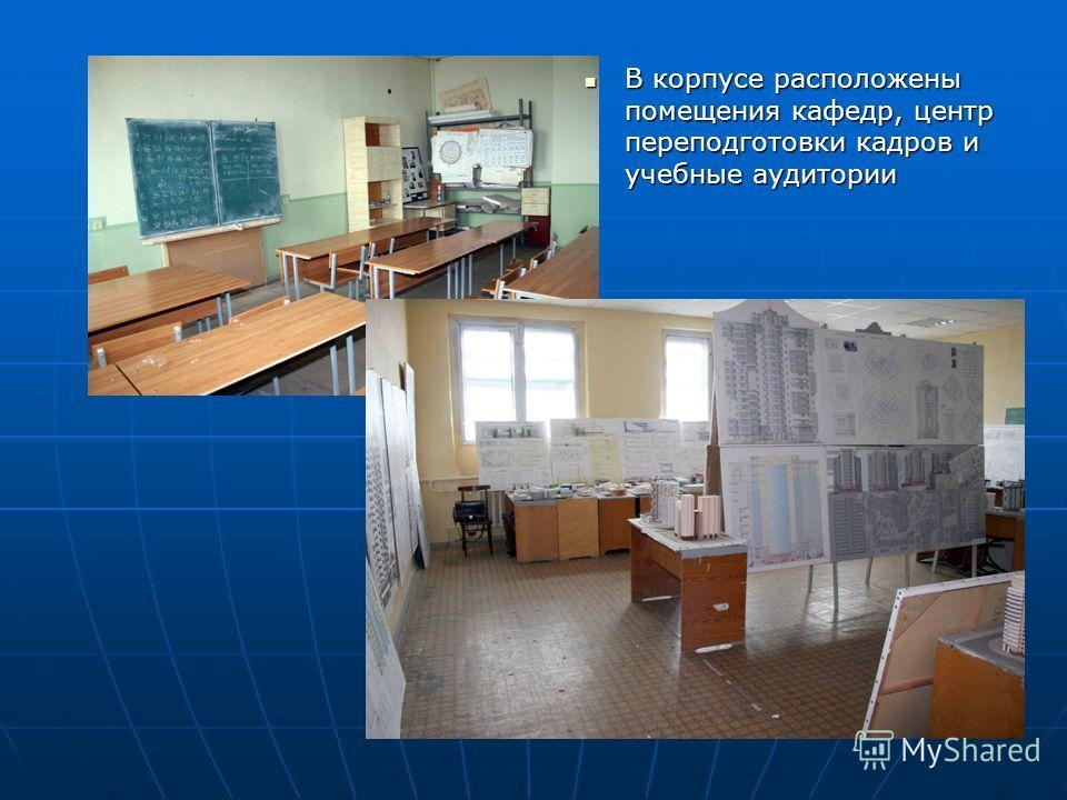 В корпусе расположены помещения кафедр, центр переподготовки кадров и учебные аудитории В корпусе расположены помещения кафедр, центр переподготовки кадров и учебные аудитории