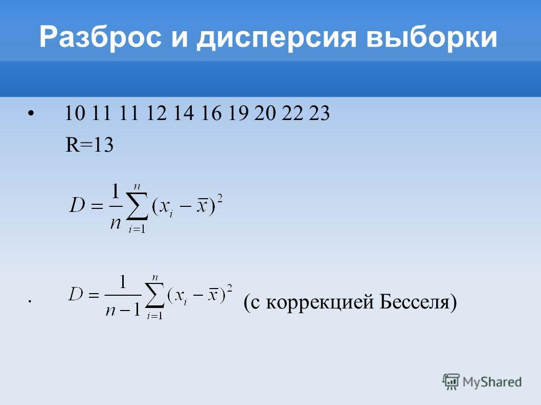 Разброс и дисперсия выборки 10 11 11 12 14 16 19 20 22 23 R=13 (с коррекцией Бесселя)