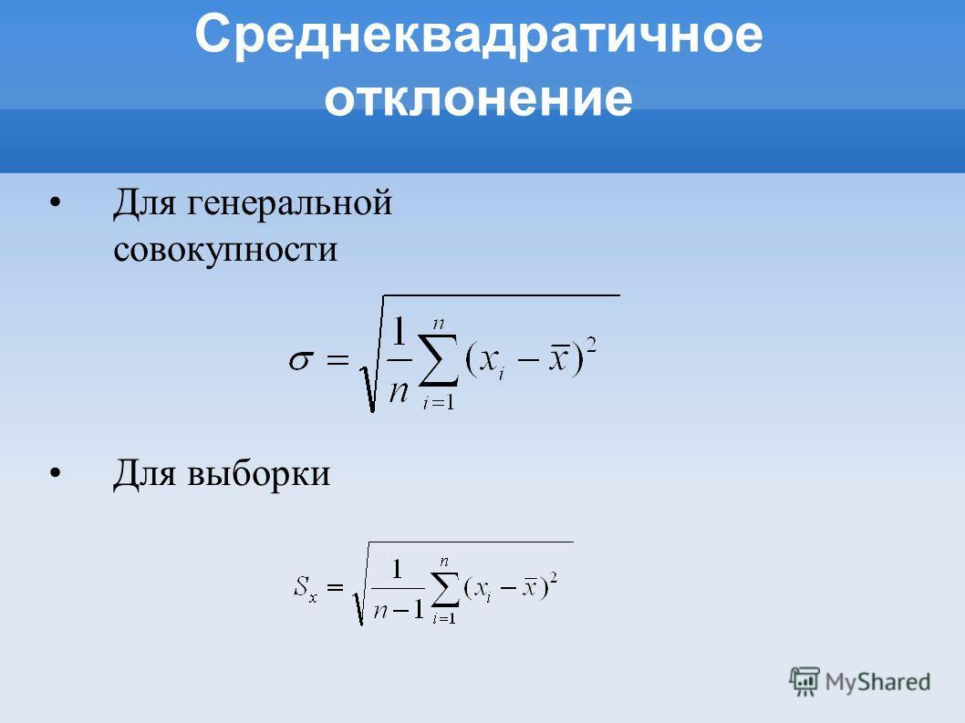Среднеквадратичное отклонение Для генеральной совокупности Для выборки