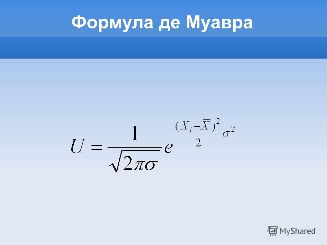 Формула де Муавра