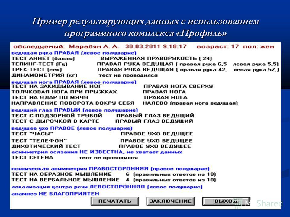 Пример результирующих данных с использованием программного комплекса «Профиль»