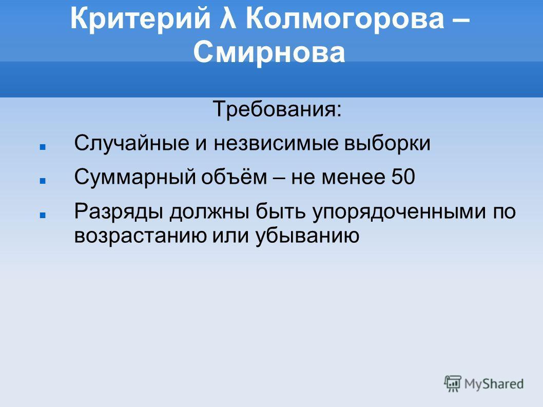 Критерий λ Колмогорова – Смирнова Требования: Случайные и незвисимые выборки Суммарный объём – не менее 50 Разряды должны быть упорядоченными по возрастанию или убыванию