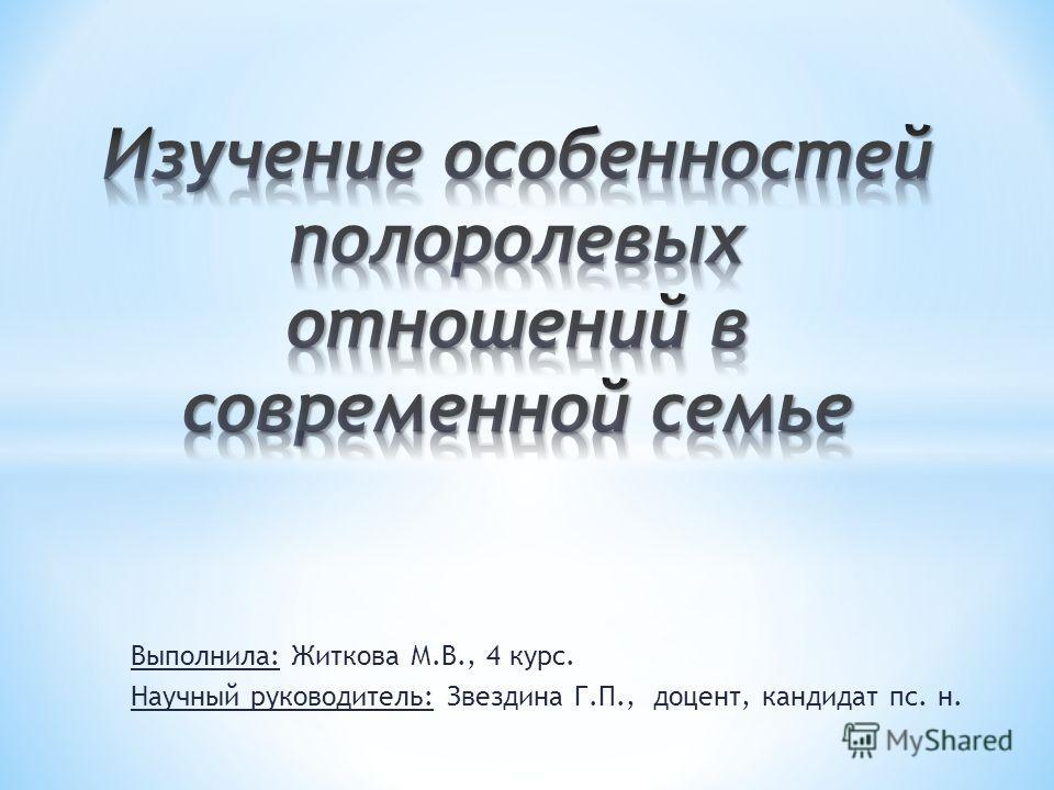 Выполнила: Житкова М.В., 4 курс. Научный руководитель: Звездина Г.П., доцент, кандидат пс. н.