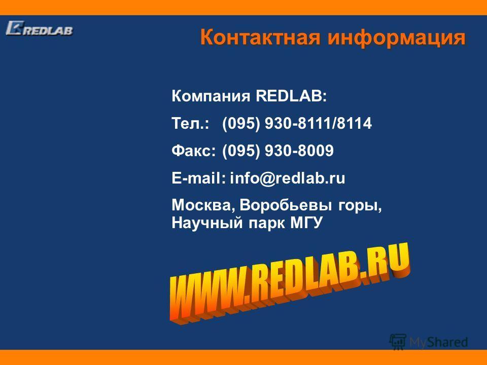 Контактная информация Компания REDLAB: Тел.:(095) 930-8111/8114 Факс:(095) 930-8009 E-mail: info@redlab.ru Москва, Воробьевы горы, Научный парк МГУ