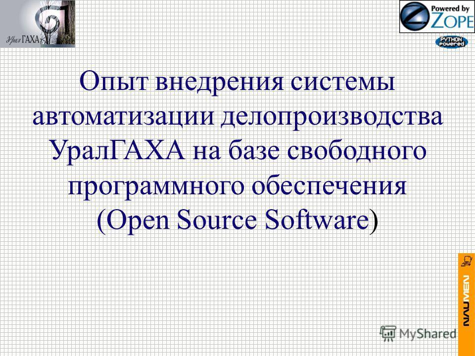Опыт внедрения системы автоматизации делопроизводства УралГАХА на базе свободного программного обеспечения (Open Source Software)