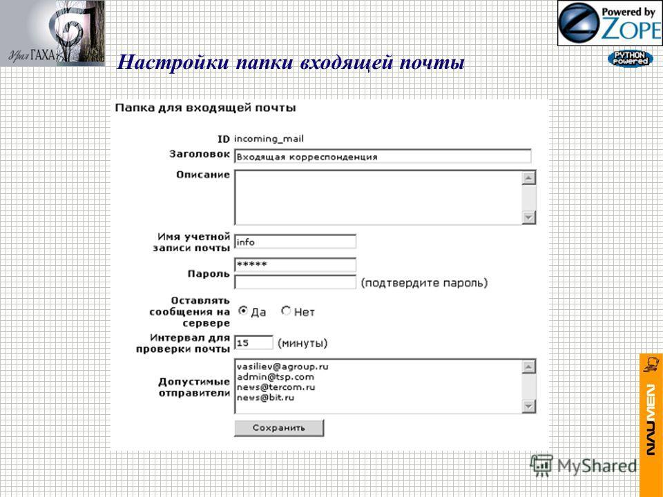 Настройки папки входящей почты