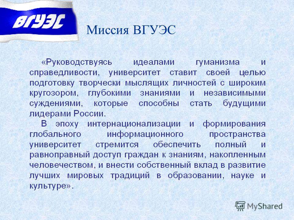 Миссия ВГУЭС