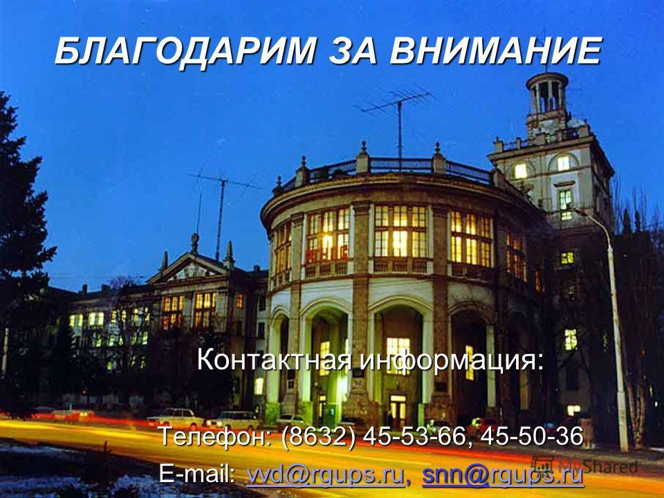 БЛАГОДАРИМ ЗА ВНИМАНИЕ Контактная информация: Телефон: (8632) 45-53-66, 45-50-36 E-mail: vvd@rgups.ru, snn@rgups.ru vvd@rgups.rurgups.ruvvd@rgups.rurgups.ru