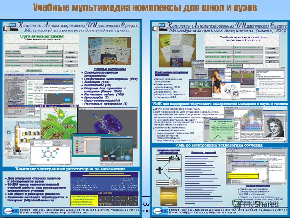 Компоненты ЕОИС Самарской области 20 Учебные мультимедиа комплексы для школ и вузов