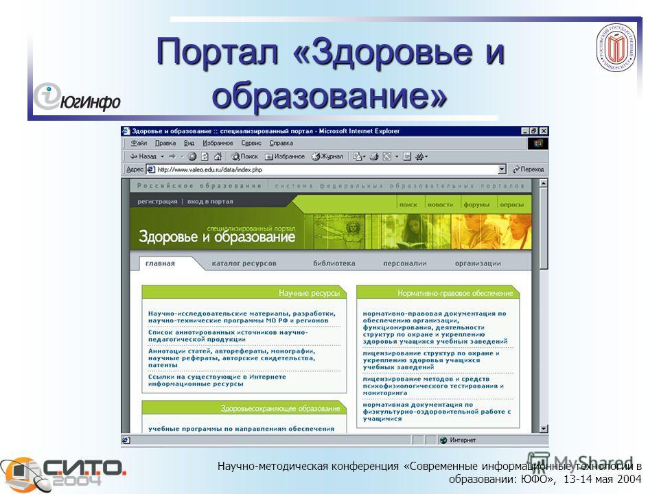 Научно-методическая конференция «Современные информационные технологии в образовании: ЮФО», 13-14 мая 2004 Портал «Здоровье и образование»