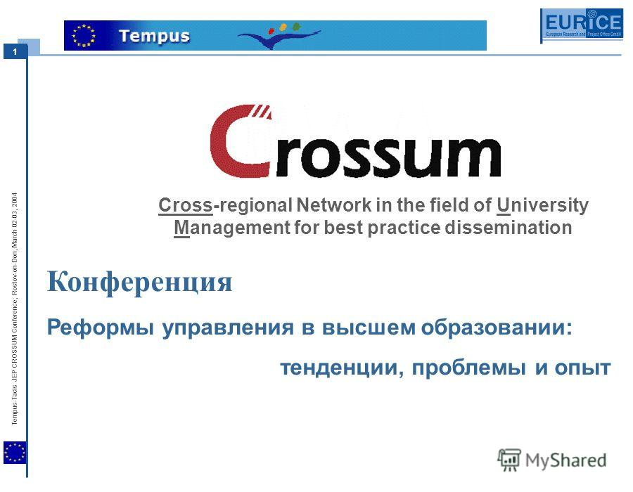 1 Tempus-Tacis JEP CROSSUM Conference; Rostov-on-Don, March 02-03, 2004 Cross-regional Network in the field of University Management for best practice dissemination Конференция Реформы управления в высшем образовании: тенденции, проблемы и опыт