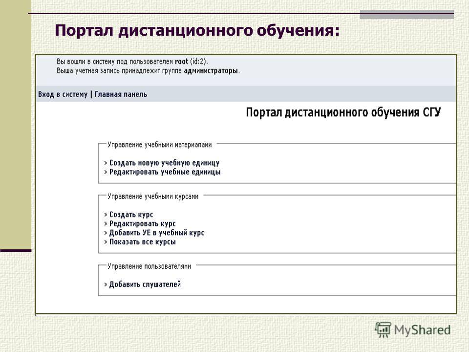 Портал дистанционного обучения: