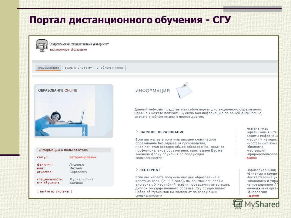 Портал дистанционного обучения - СГУ