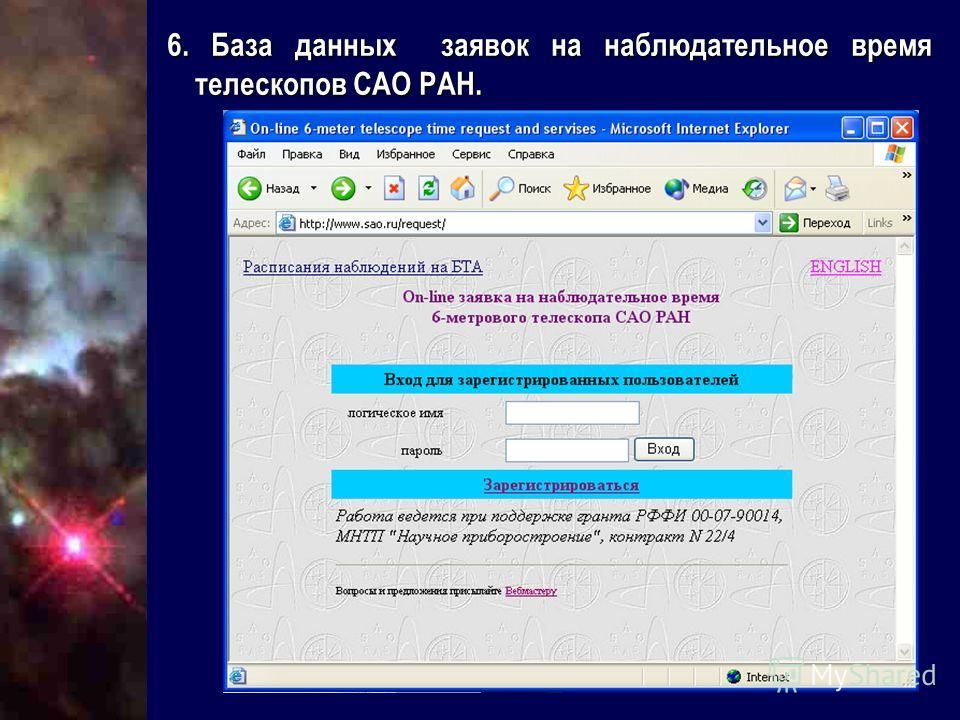 6. База данных заявок на наблюдательное время телескопов САО РАН.