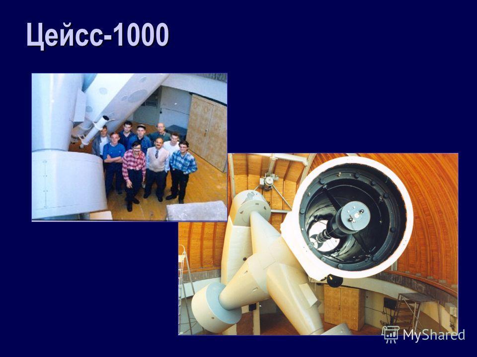 Цейсс-1000
