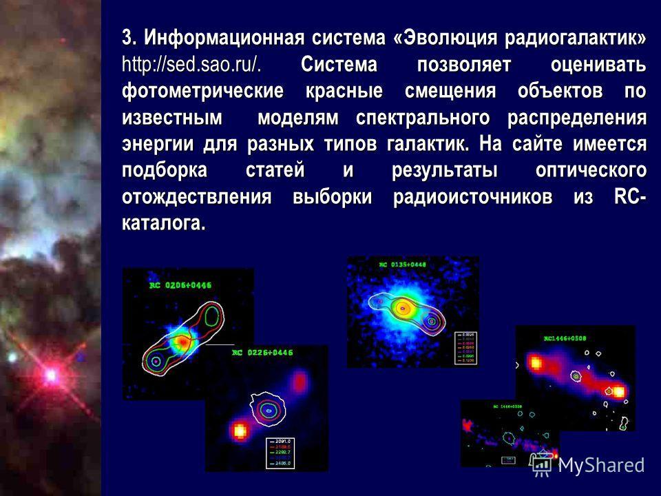 3. Информационная система «Эволюция радиогалактик» http://sed.sao.ru/. Система позволяет оценивать фотометрические красные смещения объектов по известным моделям спектрального распределения энергии для разных типов галактик. На сайте имеется подборка