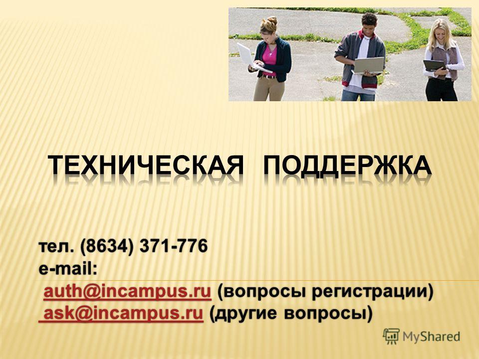тел. (8634) 371-776 e-mail: auth@incampus.ru (вопросы регистрации) auth@incampus.ru (вопросы регистрации)auth@incampus.ru ask@incampus.ru ask@incampus.ru (другие вопросы) ask@incampus.ru (другие вопросы) ask@incampus.ru