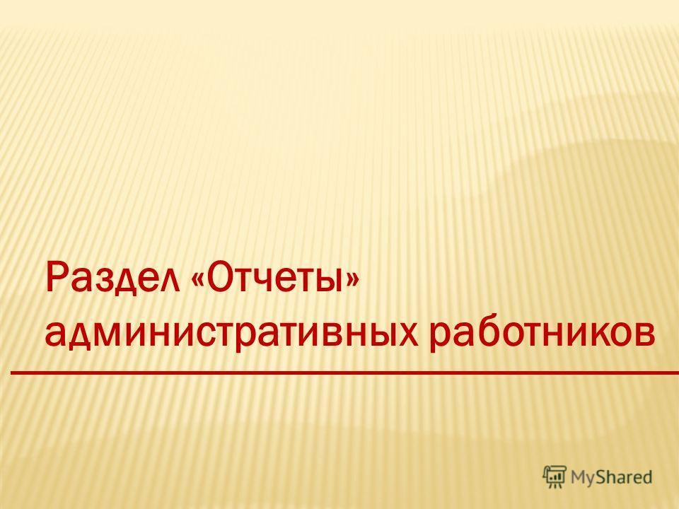 Раздел «Отчеты» административных работников