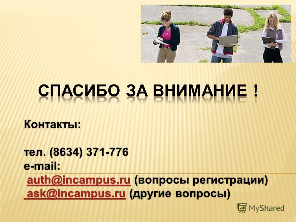 Контакты: тел. (8634) 371-776 e-mail: auth@incampus.ru (вопросы регистрации) auth@incampus.ru (вопросы регистрации)auth@incampus.ru ask@incampus.ru ask@incampus.ru (другие вопросы) ask@incampus.ru (другие вопросы) ask@incampus.ru