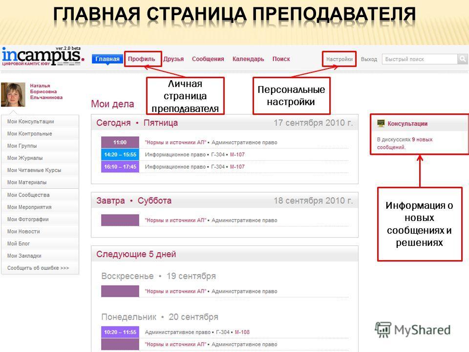 Информация о новых сообщениях и решениях Личная страница преподавателя Персональные настройки