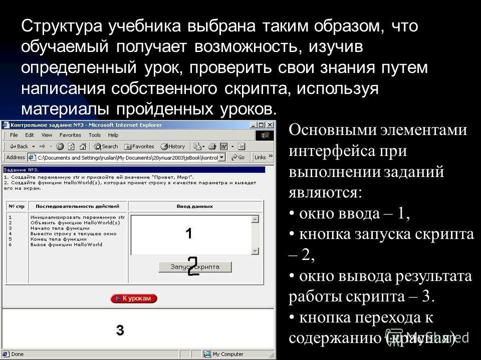 Основными элементами интерфейса при выполнении заданий являются: окно ввода – 1, кнопка запуска скрипта – 2, окно вывода результата работы скрипта – 3. кнопка перехода к содержанию (красная) Структура учебника выбрана таким образом, что обучаемый пол