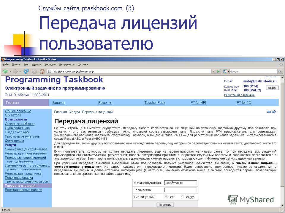 Службы сайта ptaskbook.com (3) Передача лицензий пользователю
