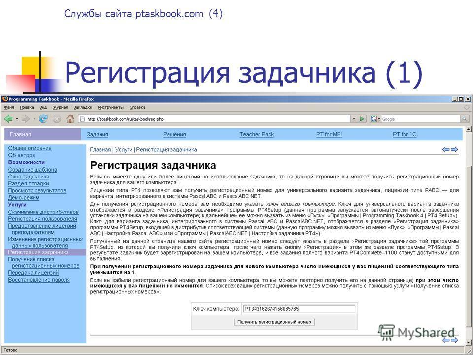 Службы сайта ptaskbook.com (4) Регистрация задачника (1)