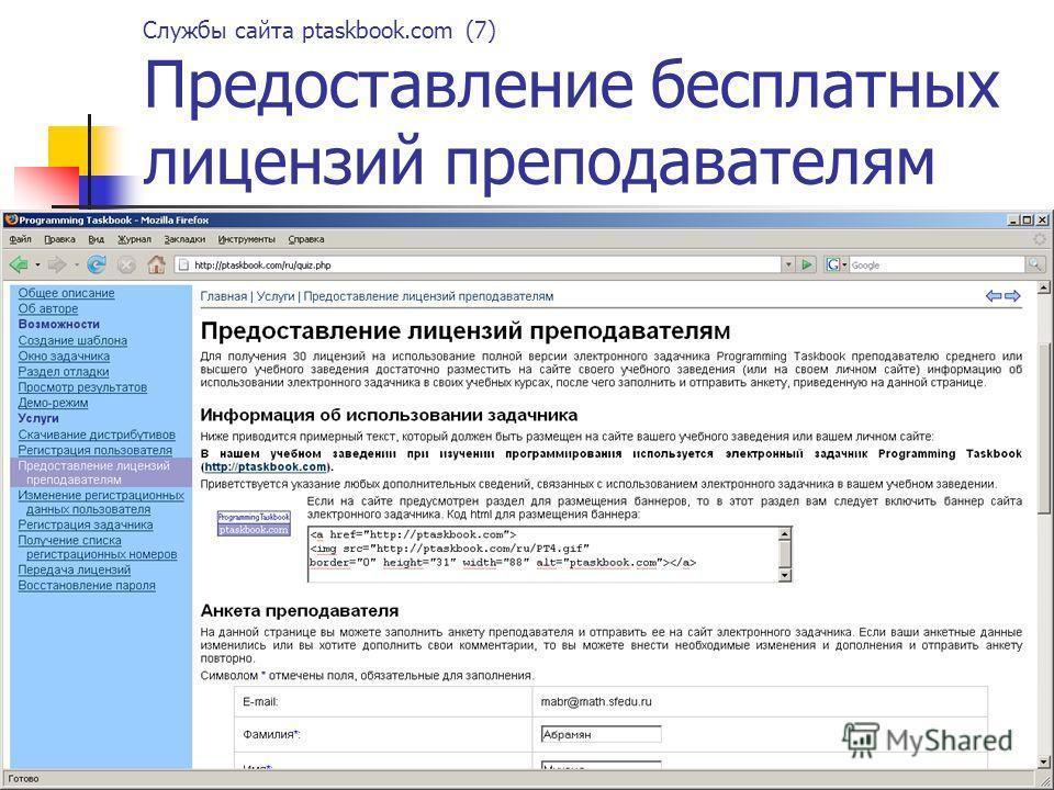 Службы сайта ptaskbook.com (7) Предоставление бесплатных лицензий преподавателям