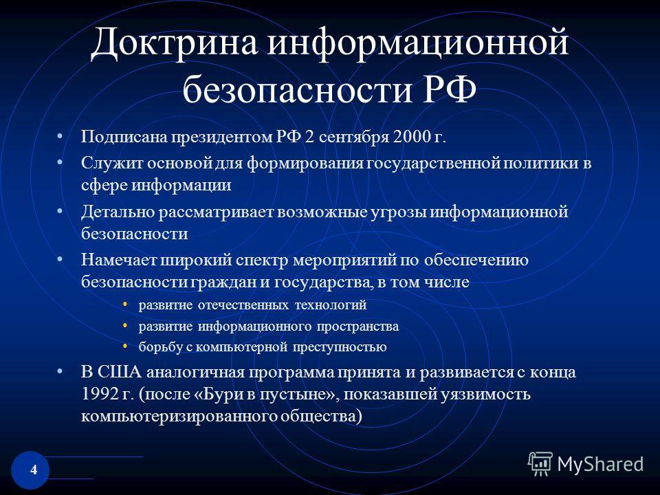 4 Доктрина информационной безопасности РФ Подписана президентом РФ 2 сентября 2000 г. Служит основой для формирования государственной политики в сфере информации Детально рассматривает возможные угрозы информационной безопасности Намечает широкий спе