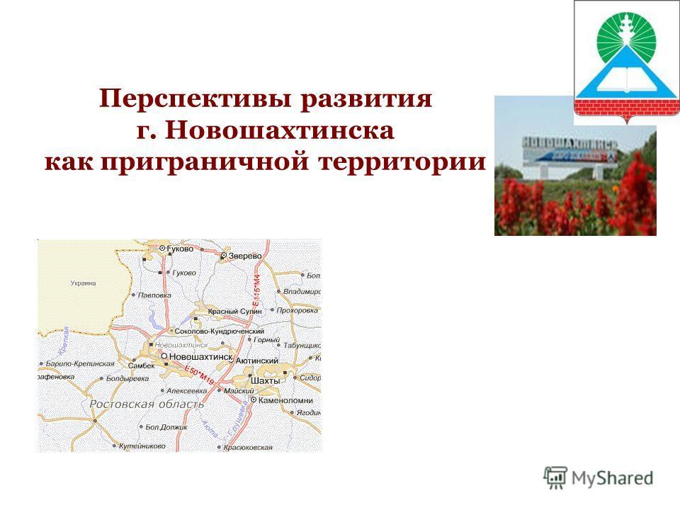 Перспективы развития г. Новошахтинска как приграничной территории